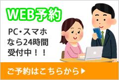武庫之荘整体院のWeb予約はこちらから。24時間受付中