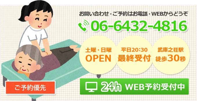 肩こり・頭痛、骨盤のゆがみ、その他おからだの諸症状の悩みは、武庫之荘駅徒歩30分の武庫之荘整体院にお任せください。