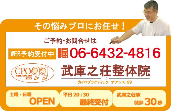 武庫之荘整体院は平日20:30まで受付!土日も営業しております。肩こり・頭痛、腰痛、骨盤のゆがみなど体のお悩みはご相談ください。